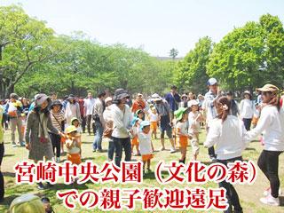 宮崎中央公園(文化の森)での親子歓迎遠足