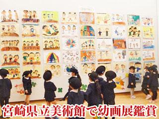 宮崎県立美術館での幼画展鑑賞
