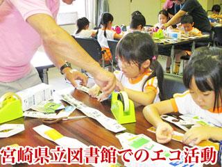 宮崎県立図書館でのエコ活動