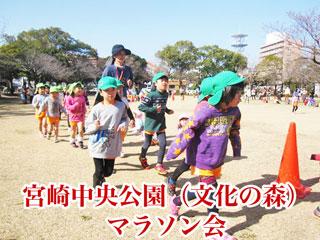 宮崎中央公園(文化の森)でのマラソン会
