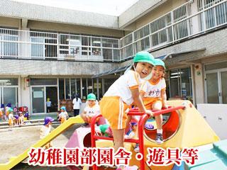 幼稚園部園舎・遊具等
