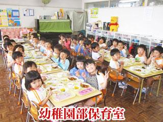 幼稚園部保育室