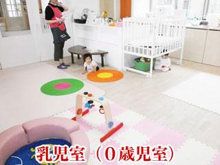 乳児室(0歳児室)