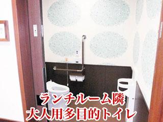 ランチルーム隣大人用多目的トイレ