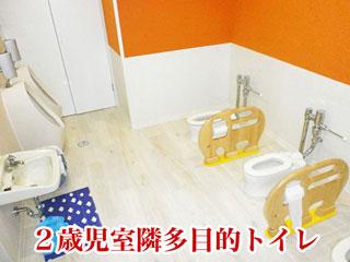2歳児室隣多目的トイレ