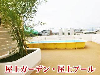 屋上ガーデン・屋上プール