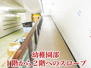 幼稚園部1階から2階へのスロープ