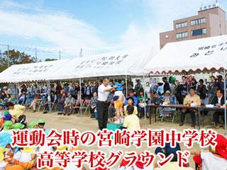 運動会時の宮崎学園中学校・高等学校グラウンド