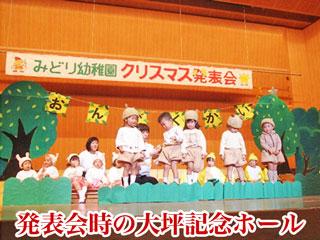 発表会時の大坪記念ホール